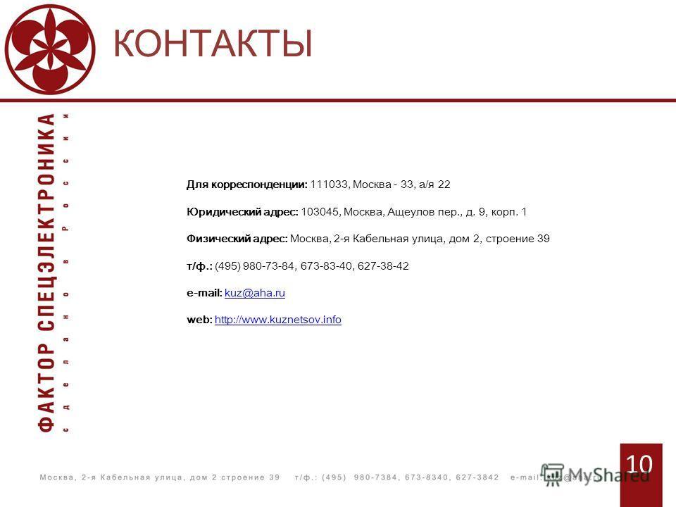 КОНТАКТЫ Для корреспонденции: 111033, Москва - 33, а/я 22 Юридический адрес: 103045, Москва, Ащеулов пер., д. 9, корп. 1 Физический адрес: Москва, 2-я Кабельная улица, дом 2, строение 39 т/ф.: (495) 980-73-84, 673-83-40, 627-38-42 e-mail: kuz@aha.ruk