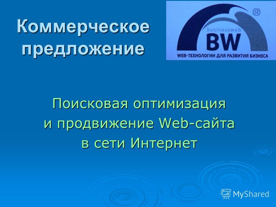 Коммерческое предложение Поисковая оптимизация и продвижение Web-сайта в сети Интернет
