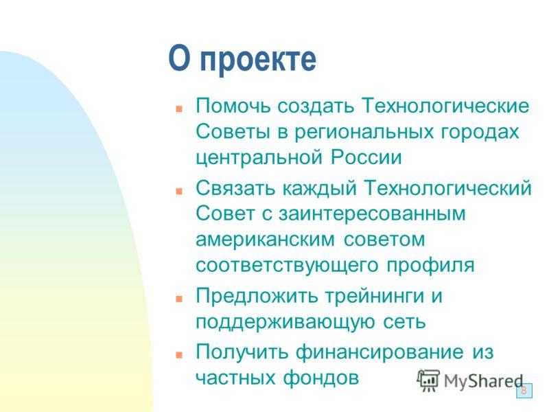 7 Выгоды n Возможности для сотрудничества n Опыт обучения n Международный маркетинг n Повышение привлекательности региона для инвестиций, престиж n Создание высококачественных рабочих мест