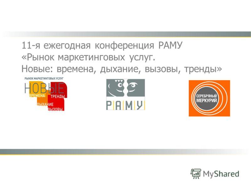 11-я ежегодная конференция РАМУ «Рынок маркетинговых услуг. Новые: времена, дыхание, вызовы, тренды»