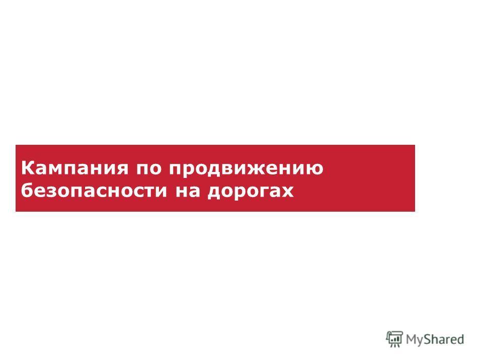 Кампания по продвижению безопасности на дорогах