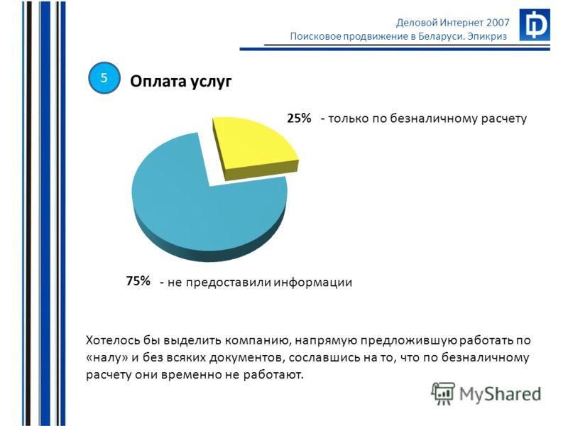 Деловой Интернет 2007 Поисковое продвижение в Беларуси. Эпикриз Оплата услуг - только по безналичному расчету - не предоставили информации Хотелось бы выделить компанию, напрямую предложившую работать по «налу» и без всяких документов, сославшись на