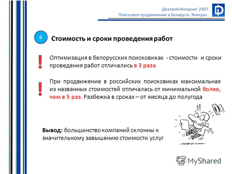 Деловой Интернет 2007 Поисковое продвижение в Беларуси. Эпикриз Стоимость и сроки проведения работ Оптимизация в белорусских поисковиках - стоимости и сроки проведения работ отличались в 3 раза При продвижение в российских поисковиках максимальная из