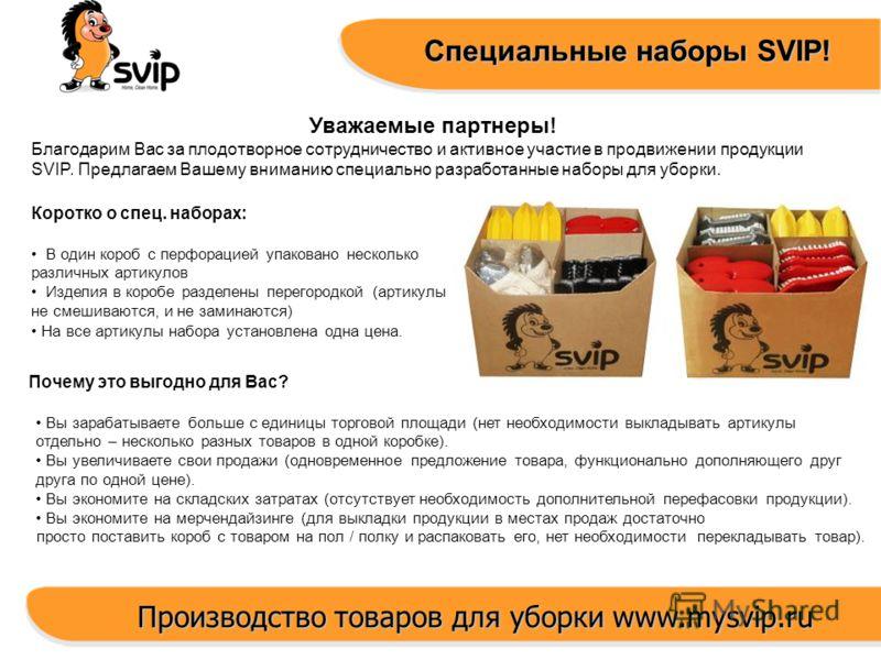 Производство товаров для уборки www.mysvip.ru Специальные наборы SVIP! Уважаемые партнеры! Благодарим Вас за плодотворное сотрудничество и активное участие в продвижении продукции SVIP. Предлагаем Вашему вниманию специально разработанные наборы для у