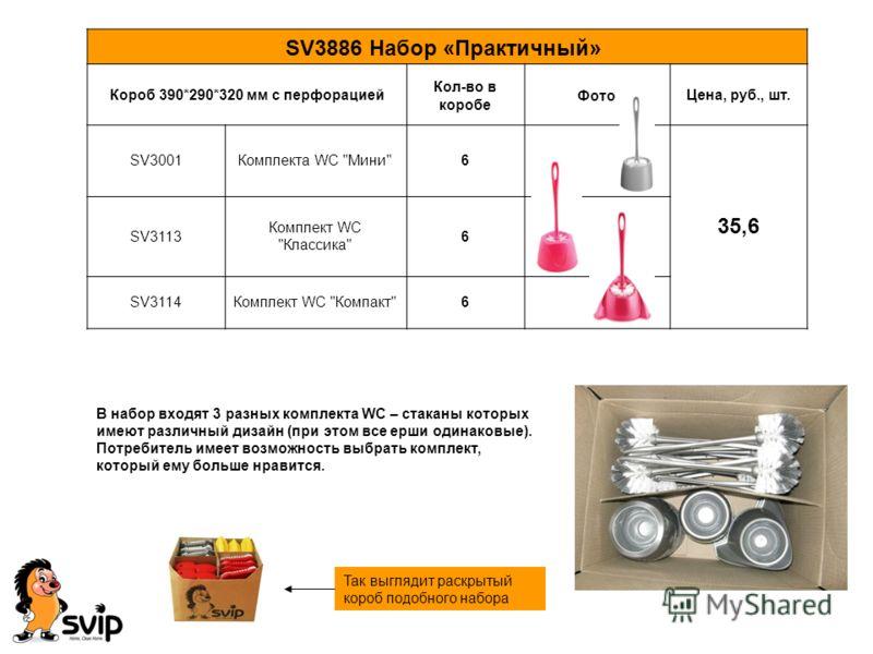 В набор входят 3 разных комплекта WC – стаканы которых имеют различный дизайн (при этом все ерши одинаковые). Потребитель имеет возможность выбрать комплект, который ему больше нравится. SV3886 Набор «Практичный» Короб 390*290*320 мм с перфорацией Ко
