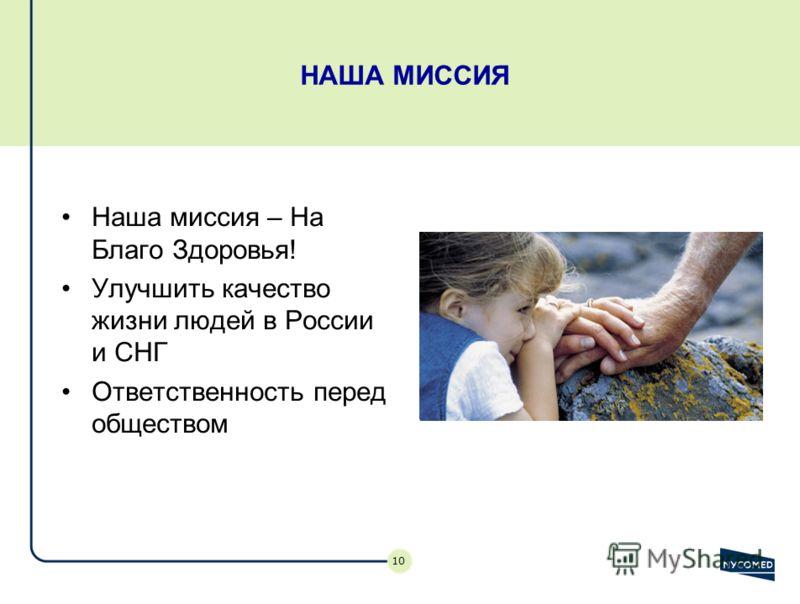 10 НАША МИССИЯ Наша миссия – На Благо Здоровья! Улучшить качество жизни людей в России и СНГ Ответственность перед обществом
