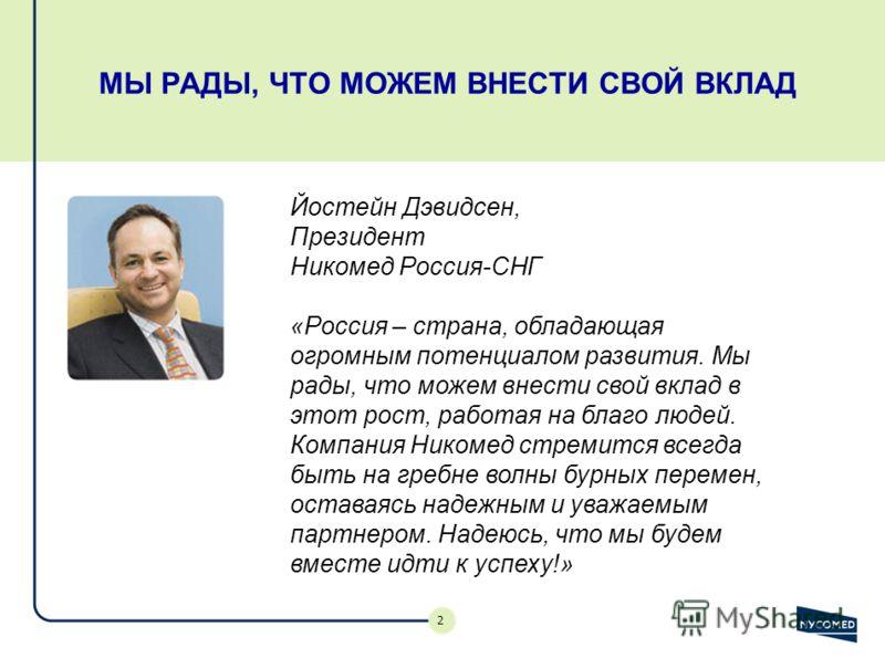 2 МЫ РАДЫ, ЧТО МОЖЕМ ВНЕСТИ СВОЙ ВКЛАД Йостейн Дэвидсен, Президент Никомед Россия-СНГ «Россия – страна, обладающая огромным потенциалом развития. Мы рады, что можем внести свой вклад в этот рост, работая на благо людей. Компания Никомед стремится все