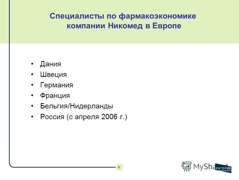6 Специалисты по фармакоэкономике компании Никомед в Европе Дания Швеция Германия Франция Бельгия/Нидерланды Россия (с апреля 2006 г.)