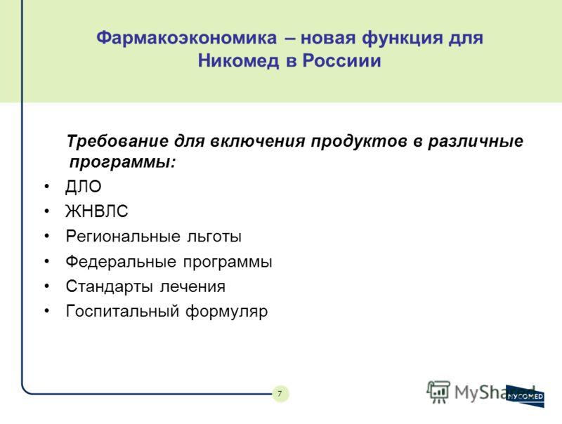 7 Фармакоэкономика – новая функция для Никомед в Россиии Требование для включения продуктов в различные программы: ДЛО ЖНВЛС Региональные льготы Федеральные программы Стандарты лечения Госпитальный формуляр