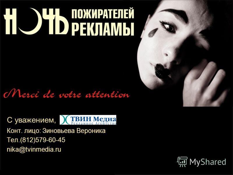 С уважением, Конт. лицо: Зиновьева Вероника Тел.(812)579-60-45 nika@tvinmedia.ru