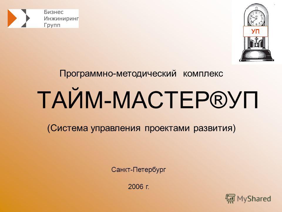 ТАЙМ-МАСТЕР®УП Программно-методический комплекс Санкт-Петербург 2006 г. (Система управления проектами развития) УП