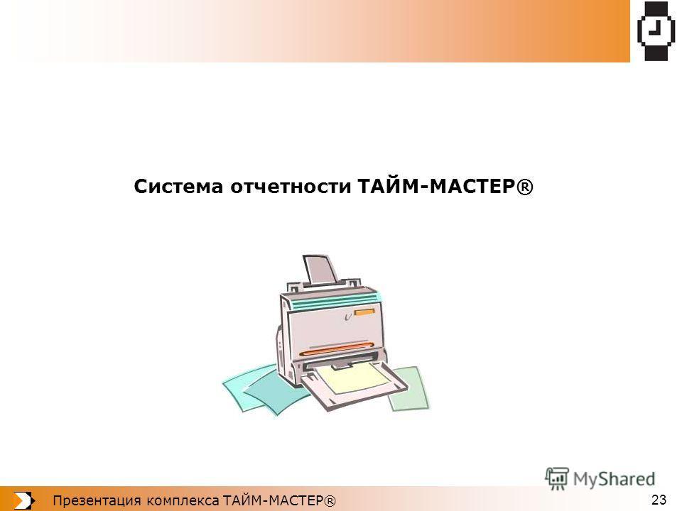 Презентация комплекса ТАЙМ-МАСТЕР® 23 Система отчетности ТАЙМ-МАСТЕР®