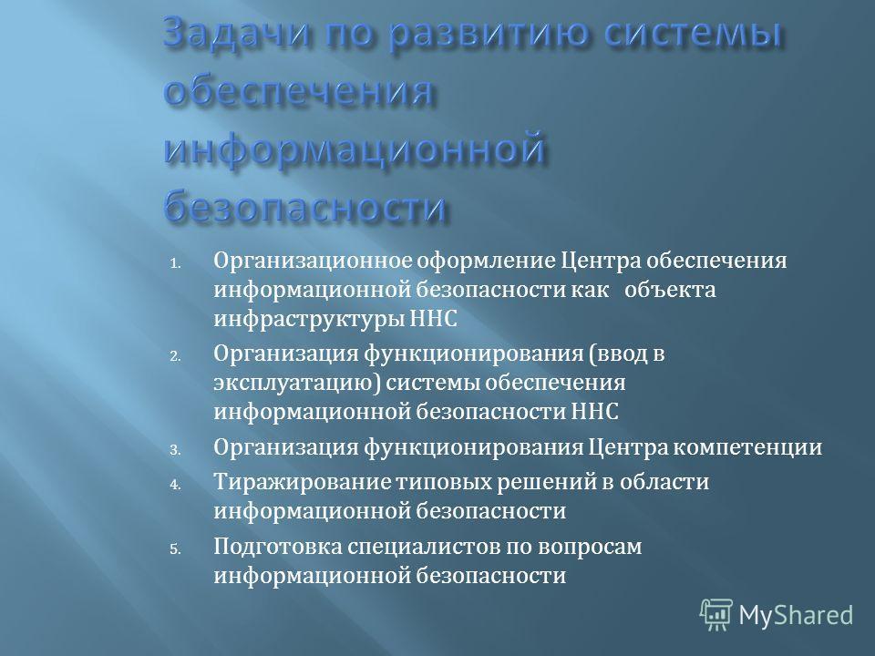 1. Организационное оформление Центра обеспечения информационной безопасности как объекта инфраструктуры ННС 2. Организация функционирования (ввод в эксплуатацию) системы обеспечения информационной безопасности ННС 3. Организация функционирования Цент