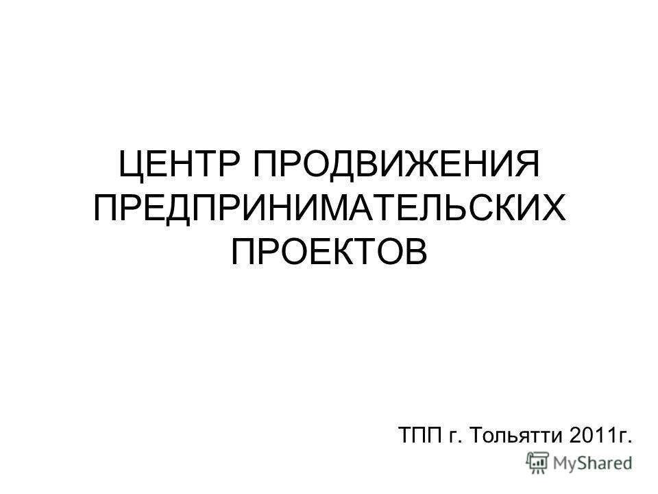 знакомства бесплатно г тольятти