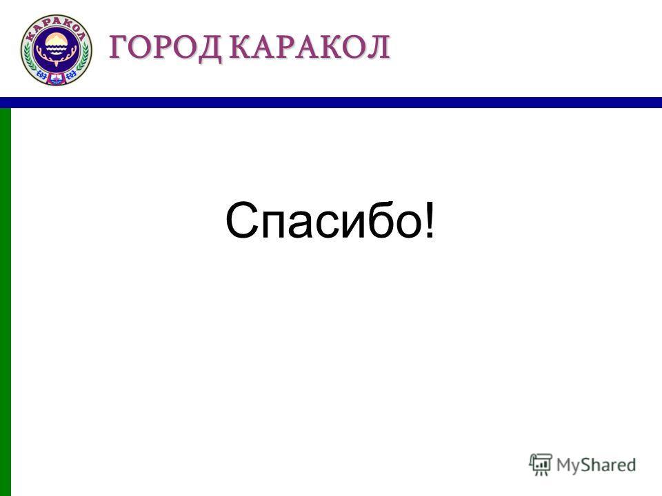 ГОРОД КАРАКОЛ Спасибо!
