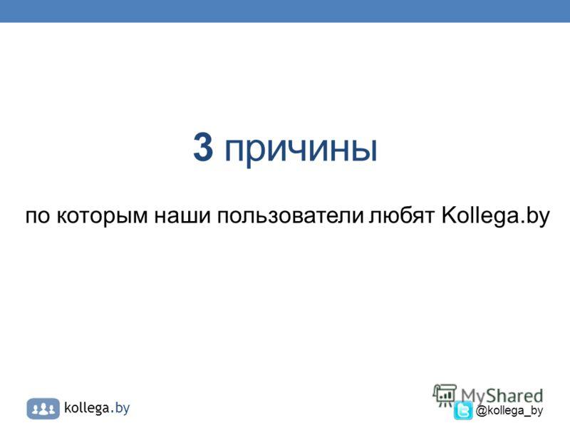 3 причины по которым наши пользователи любят Kollega.by @kollega_by kollega.by