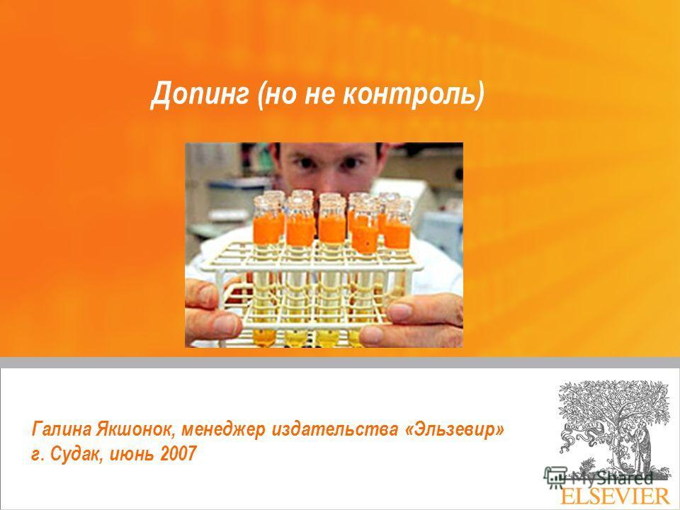 Допинг (но не контроль) Галина Якшонок, менеджер издательства «Эльзевир» г. Судак, июнь 2007