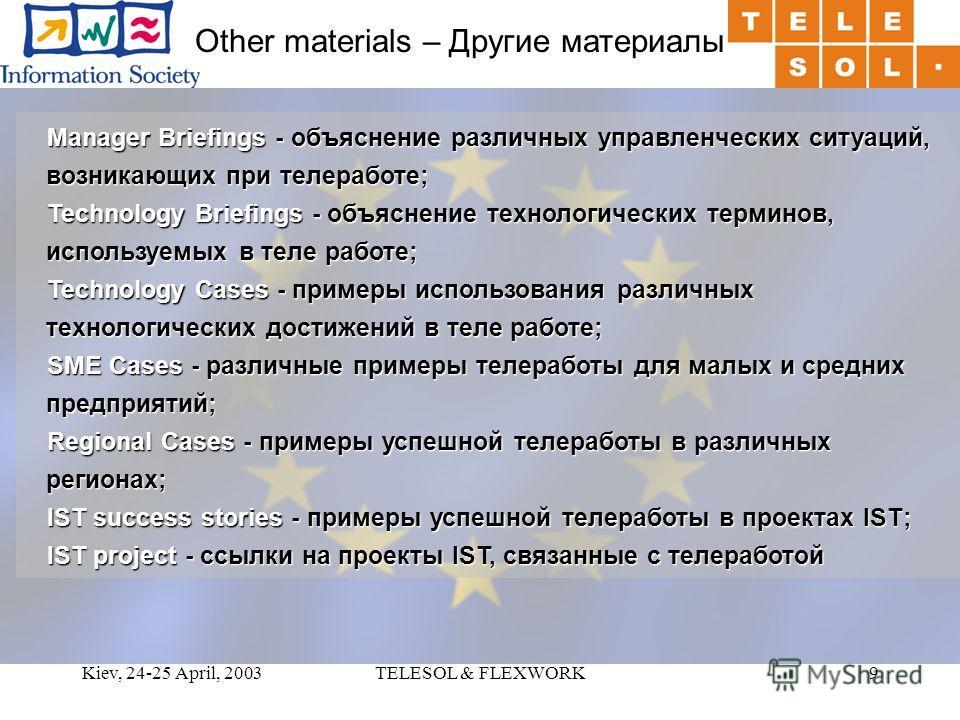 Kiev, 24-25 April, 2003TELESOL & FLEXWORK9 Other materials – Другие материалы Manager Briefings - объяснение различных управленческих ситуаций, возникающих при телеработе; Technology Briefings - объяснение технологических терминов, используемых в тел