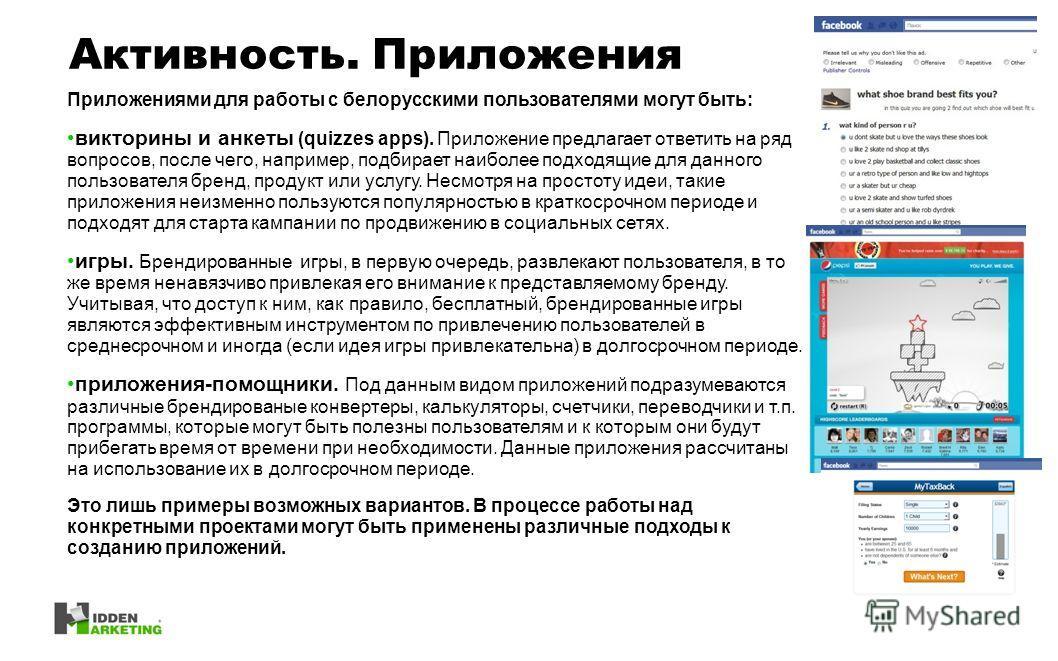 Приложениями для работы с белорусскими пользователями могут быть: викторины и анкеты (quizzes apps). Приложение предлагает ответить на ряд вопросов, после чего, например, подбирает наиболее подходящие для данного пользователя бренд, продукт или услуг