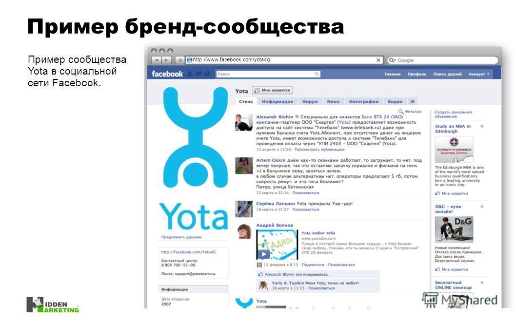 http://www.facebook.com/yota4g Пример бренд-сообщества Пример сообщества Yota в социальной сети Facebook.