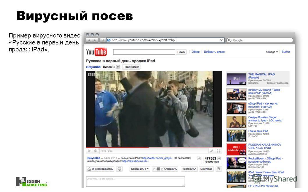 http://www.youtube.com/watch?v=yhblfJxNrp0 Вирусный посев Пример вирусного видео «Русские в первый день продаж iPad».