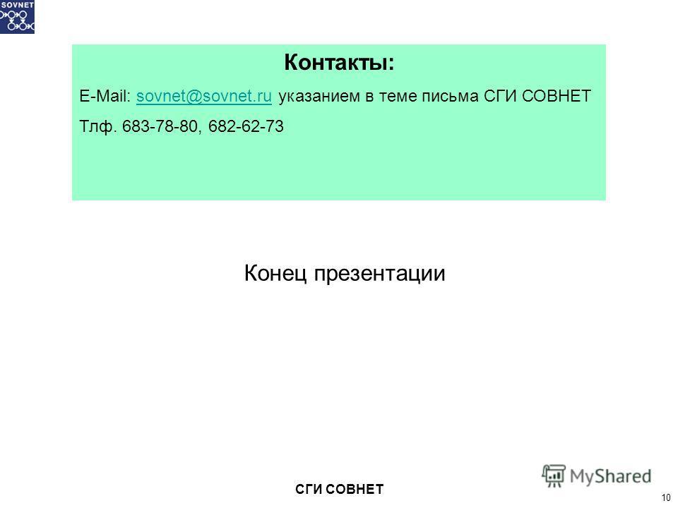 СГИ СОВНЕТ 10 Конец презентации Контакты: E-Mail: sovnet@sovnet.ru указанием в теме письма СГИ СОВНЕТsovnet@sovnet.ru Тлф. 683-78-80, 682-62-73