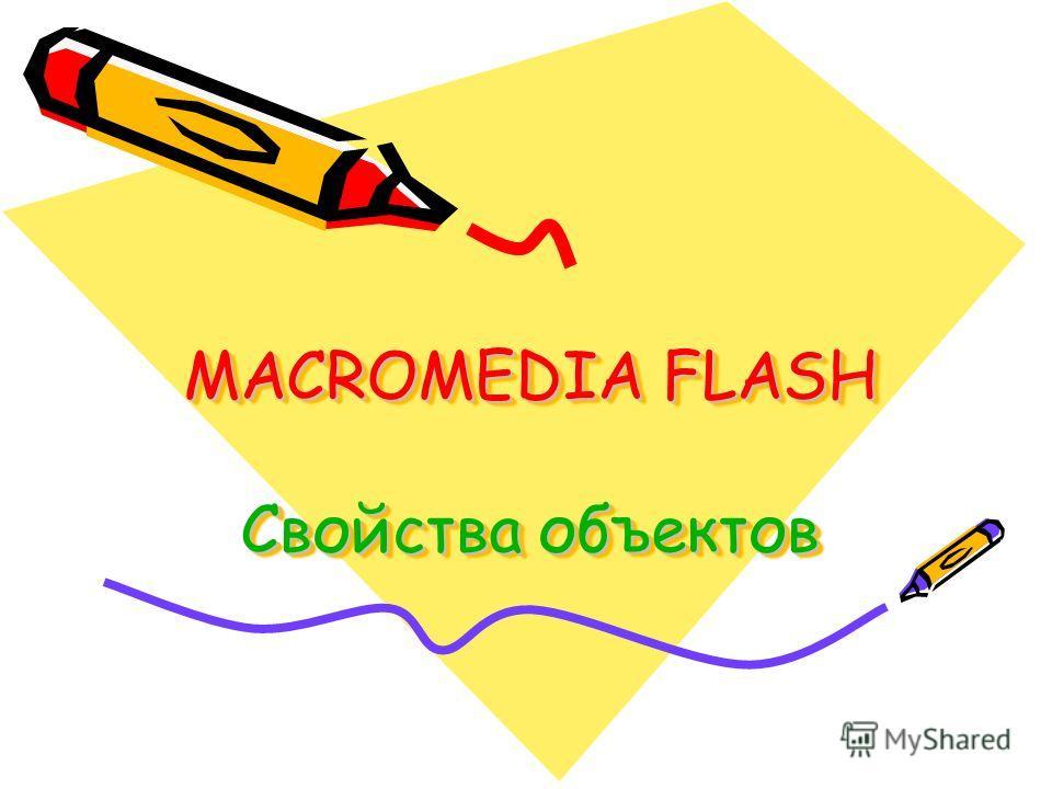 MACROMEDIA FLASH Свойства объектов