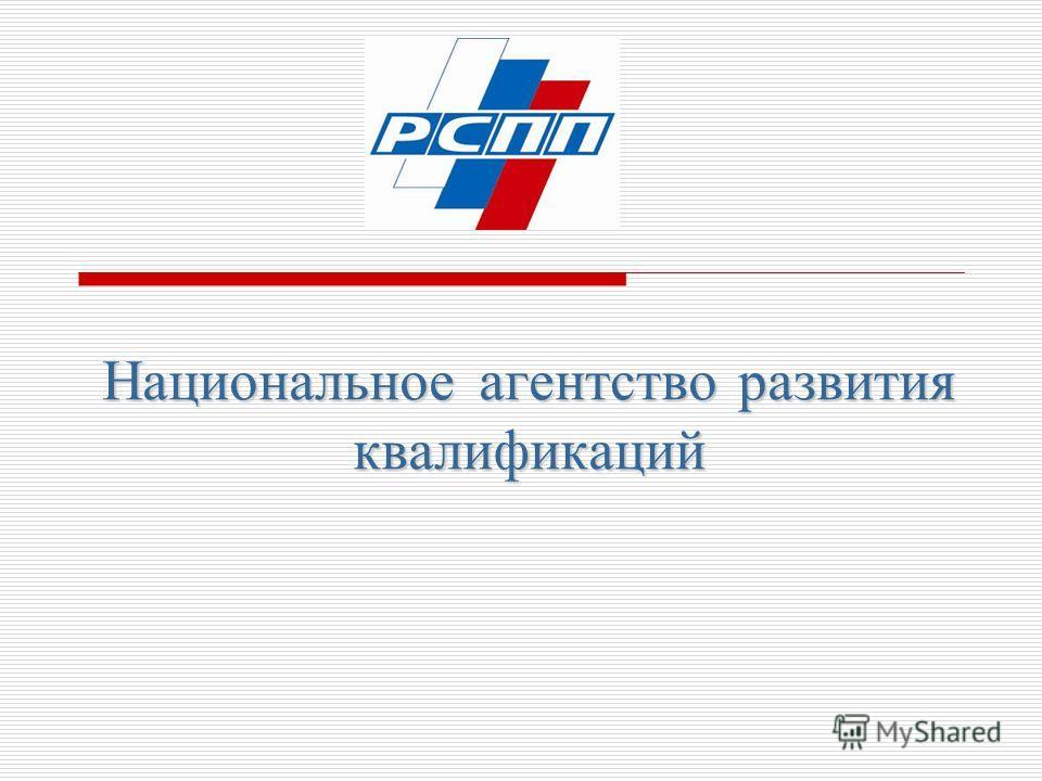 Национальное агентство развития квалификаций