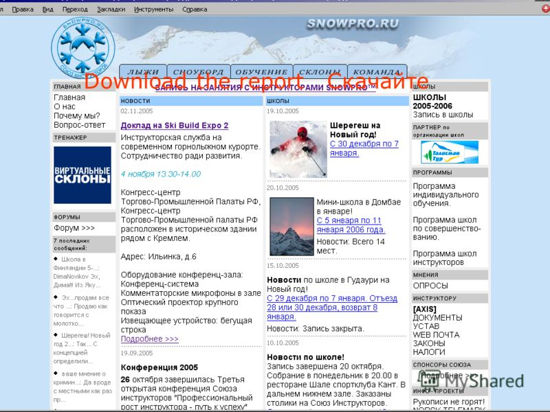 31.08.2012 Ski Build Expo 2 16 Download the report Скачайте