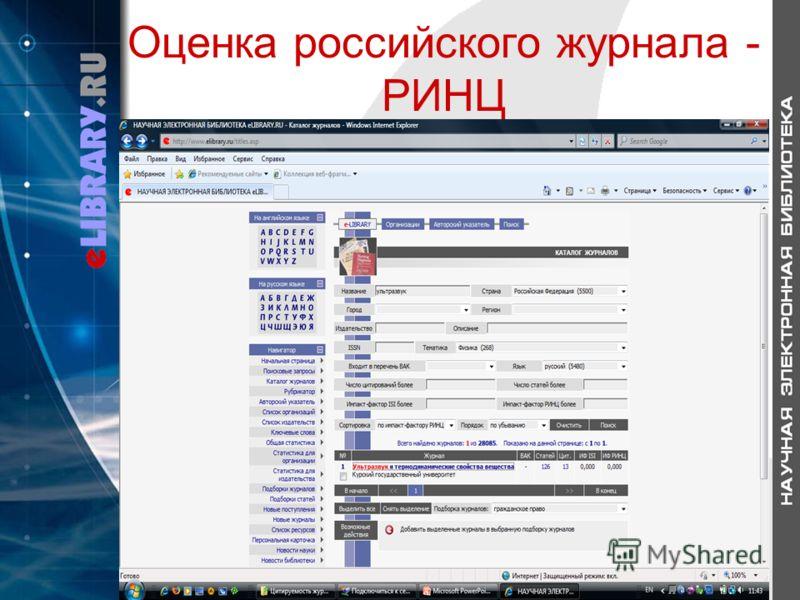 Оценка российского журнала - РИНЦ