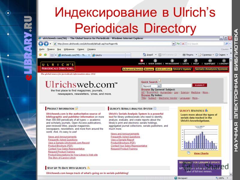 Индексирование в Ulrichs Periodicals Directory