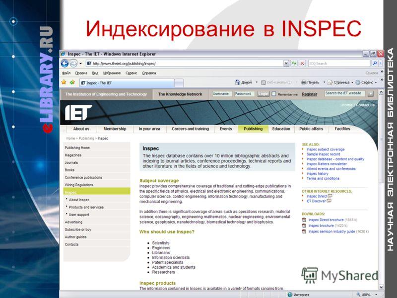 Индексирование в INSPEC
