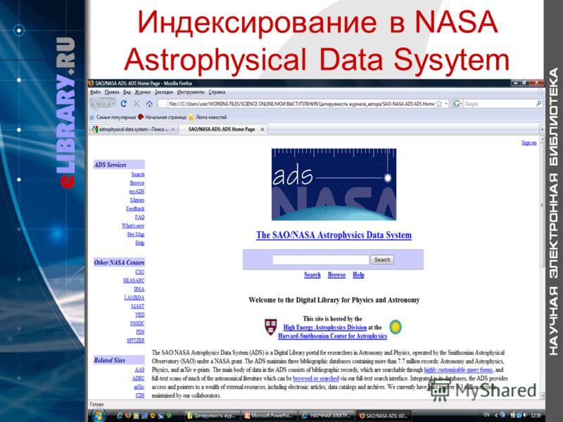 Индексирование в NASA Astrophysical Data Sysytem