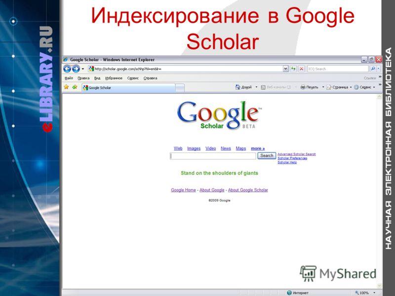 Индексирование в Google Scholar