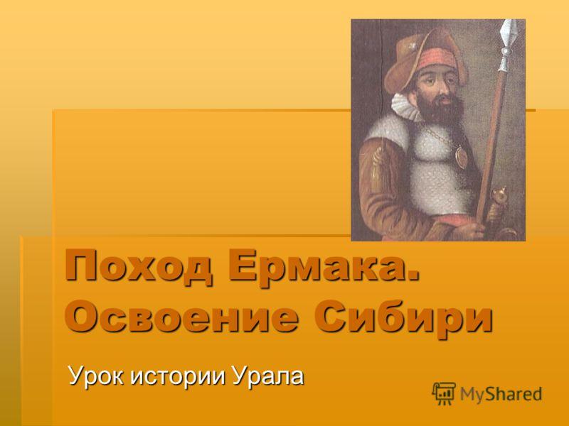 Поход Ермака. Освоение Сибири Урок истории Урала
