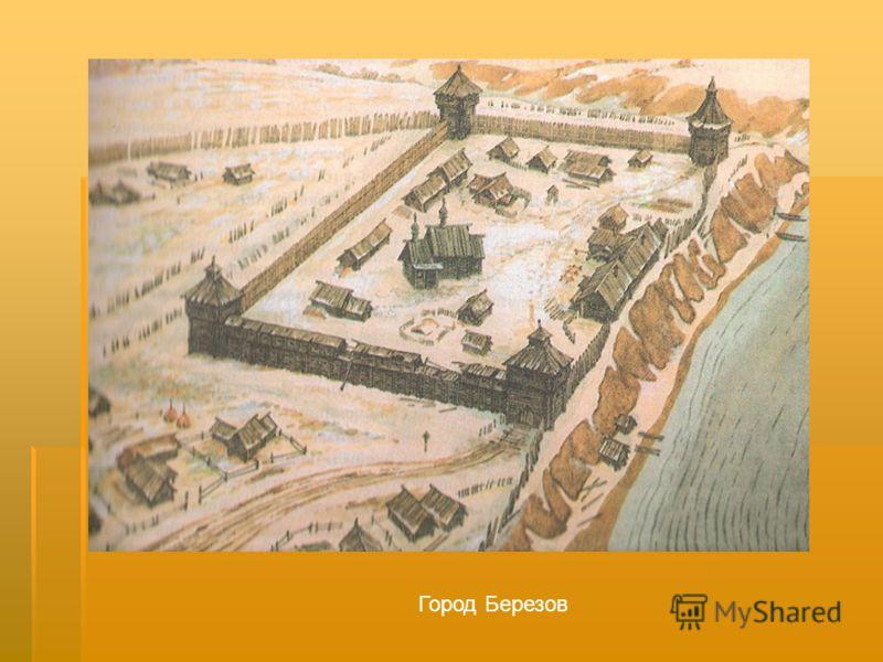 Город Березов