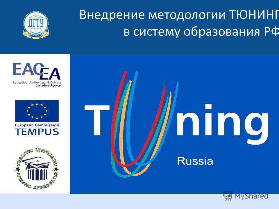 Внедрение методологии ТЮНИНГ в систему образования РФ