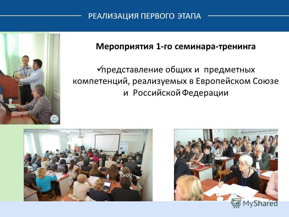РЕАЛИЗАЦИЯ ПЕРВОГО ЭТАПА. Мероприятия 1-го семинара-тренинга представление общих и предметных компетенций, реализуемых в Европейском Союзе и Российской Федерации
