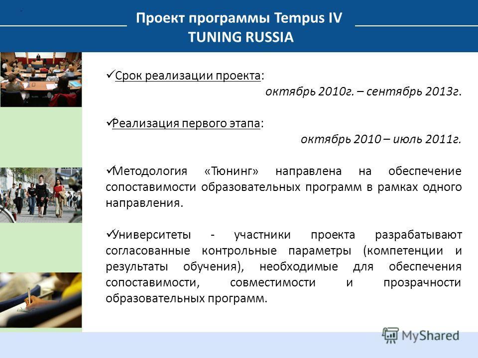 Проект программы Tempus IV TUNING RUSSIA. Срок реализации проекта: октябрь 2010г. – сентябрь 2013г. Реализация первого этапа: октябрь 2010 – июль 2011г. Методология «Тюнинг» направлена на обеспечение сопоставимости образовательных программ в рамках о