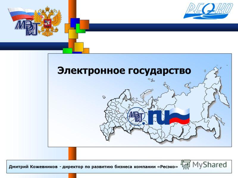 Дмитрий Кожевников - директор по развитию бизнеса компании «Ресэко» Электронное государство