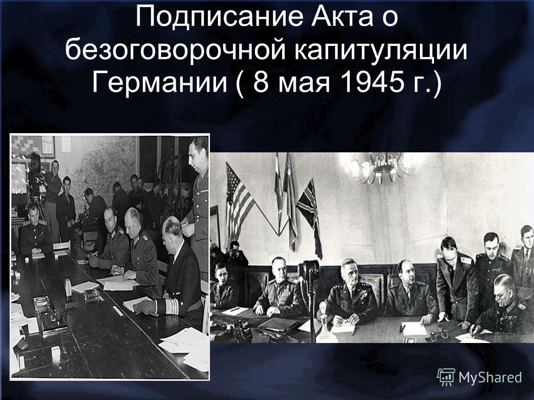 Подписание Акта о безоговорочной капитуляции Германии ( 8 мая 1945 г.)