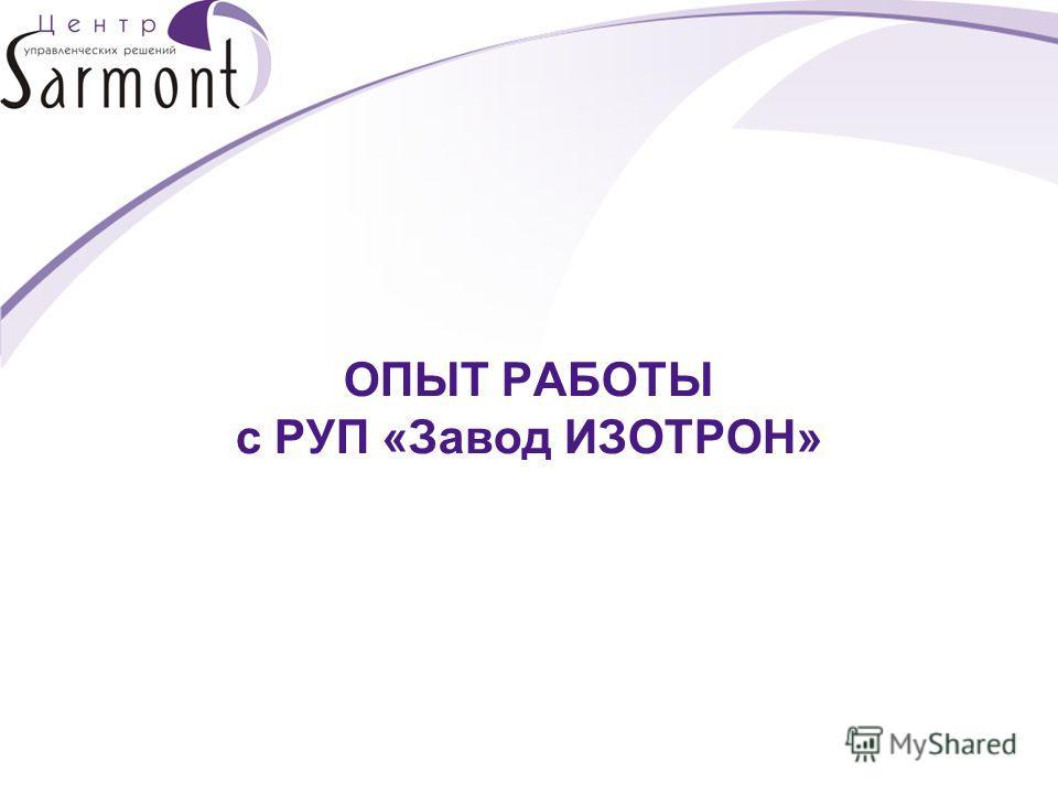 ОПЫТ РАБОТЫ с РУП «Завод ИЗОТРОН»