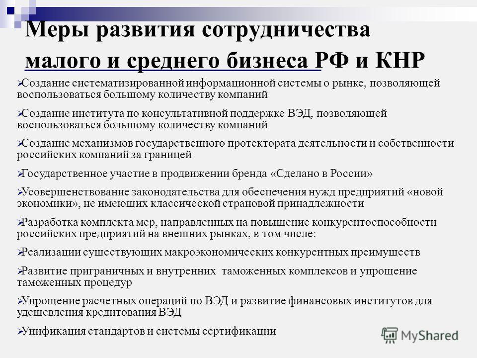 Меры развития сотрудничества малого и среднего бизнеса РФ и КНР Создание систематизированной информационной системы о рынке, позволяющей воспользоваться большому количеству компаний Создание института по консультативной поддержке ВЭД, позволяющей вос