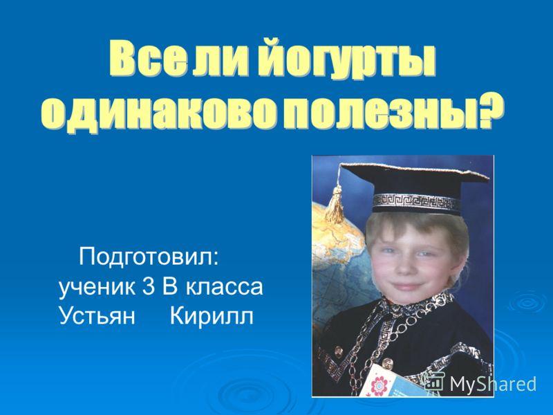 Подготовил: ученик 3 В класса Устьян Кирилл