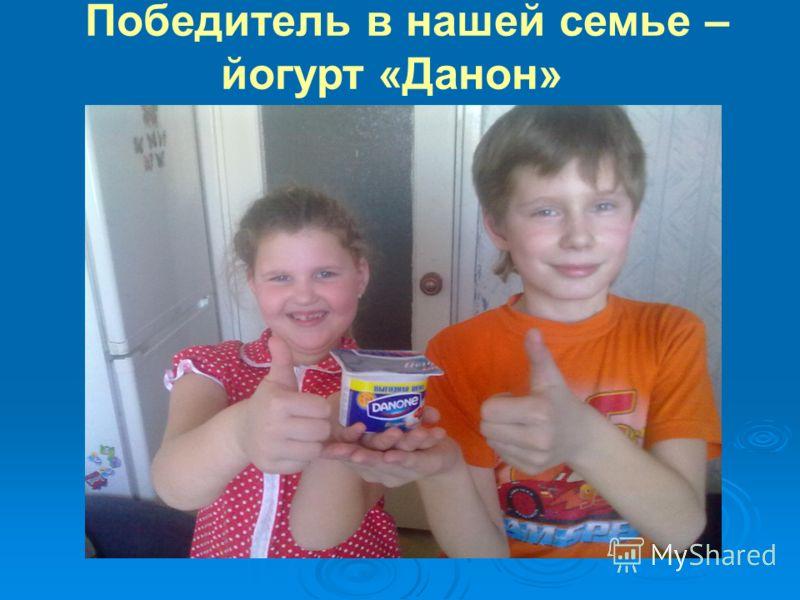 Победитель в нашей семье – йогурт «Данон»