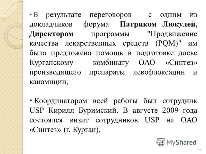 10 В результате переговоров с одним из докладчиков форума Патриком Люкулей, Директором программы