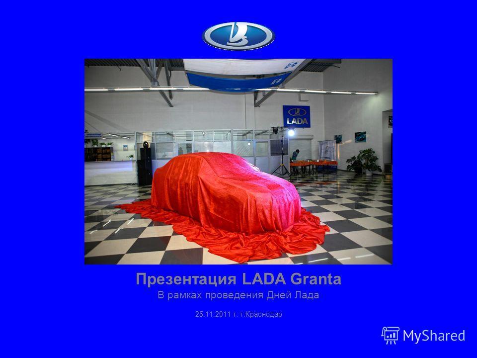 Презентация LADA Granta В рамках проведения Дней Лада 25.11.2011 г. г.Краснодар