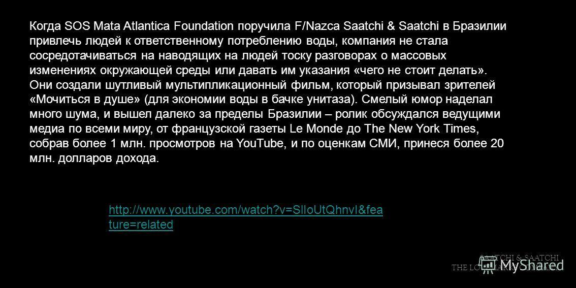 SAATCHI & SAATCHI THE LOVEMARKS COMPANY Когда SOS Mata Atlantica Foundation поручила F/Nazca Saatchi & Saatchi в Бразилии привлечь людей к ответственному потреблению воды, компания не стала сосредотачиваться на наводящих на людей тоску разговорах о м