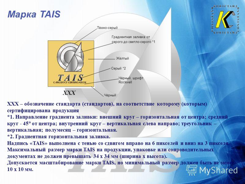 Марка TAIS ХХХ ХХХ – обозначение стандарта (стандартов), на соответствие которому (которым) сертифицирована продукция *1. Направление градиента заливки: внешний круг – горизонтальная от центра; средний круг - 45 от центра; внутренний круг – вертикаль