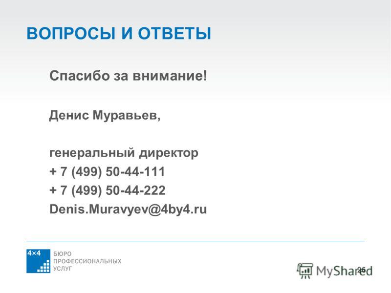 26 ВОПРОСЫ И ОТВЕТЫ Спасибо за внимание! Денис Муравьев, генеральный директор + 7 (499) 50-44-111 + 7 (499) 50-44-222 Denis.Muravyev@4by4.ru